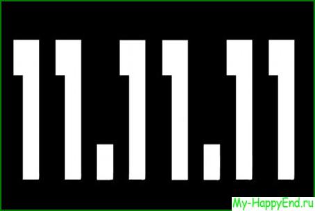 Свадьба на 11/11/11 – споры касающейся даты?