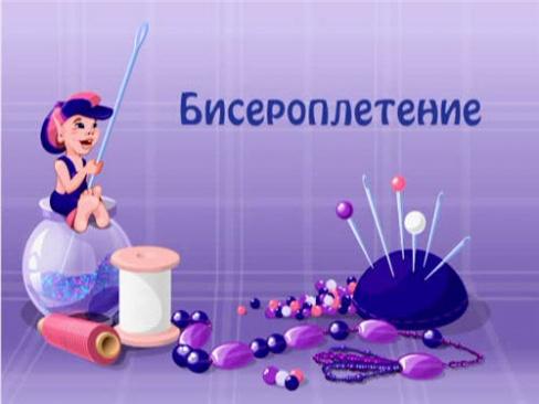 Уроки рукоделия - Бисероплетение (2007) DVDRip.
