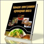 Кулинарная книга в подарок молодой хозяйке
