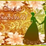 Голосовые поздравления с Днем свадьбы