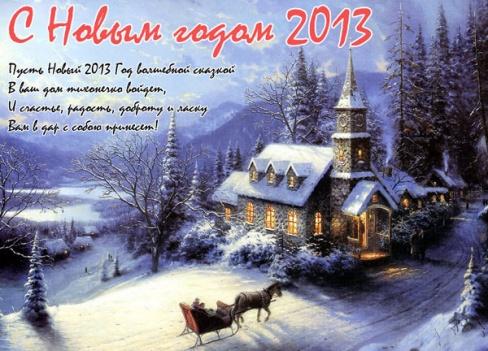 Новогодние поздравления 2013