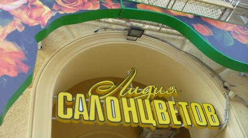 Салон цветов «Лидия» в Москве