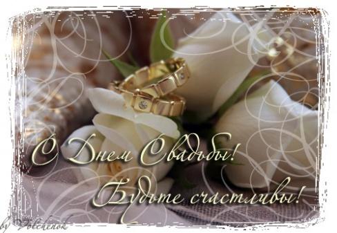 Авторские поздравления с днем свадьбы
