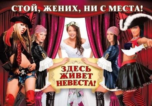 Веселые плакаты для выкупа: атмосфера праздника