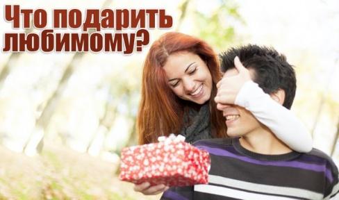Что подарить мужу? Полезные советы