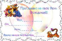 Приглашение на День Рождения своими руками
