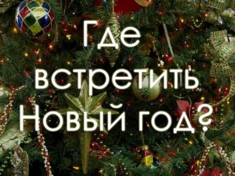 Где отпраздновать Новый год 2018