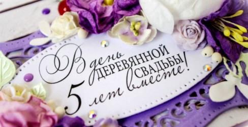 Что подарить на пятую годовщину свадьбы?